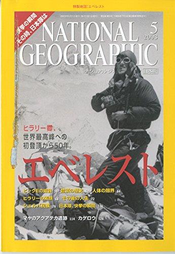 NATIONAL GEOGRAPHIC (ナショナル ジオグラフィック) 日本版 2003年05月号[エベレスト:ヒラリー卿、世界最高峰への初登頂から50年] [雑誌] (NATIONAL GEOGRAPHIC (ナショナル ジオグラフィック) 日本版)