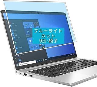Sukix ブルーライトカット ガラスフィルム 、 HP ProBook 650 G8 15.6インチ 向けの 有効表示エリアだけに対応 ガラスフィルム 保護フィルム ガラス フィルム 液晶保護フィルム シート シール 専用