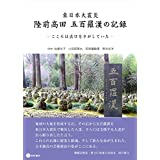 東日本大震災 陸前高田 五百羅漢の記録 ―こころは出口をさがしていた―