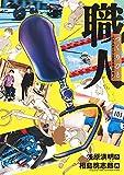 職人 つくりびと~パラスポーツを支える人やモノ~ (ヤングジャンプコミックス)