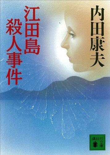 江田島殺人事件 (講談社文庫) - 内田康夫