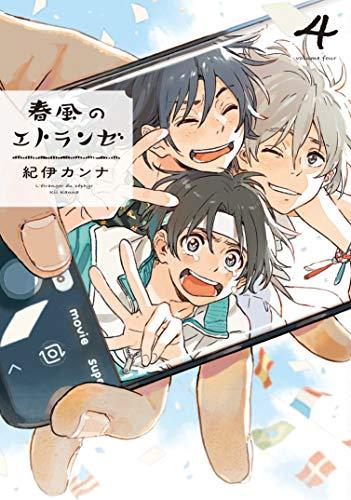 春風のエトランゼ 4 (on BLUEコミックス)