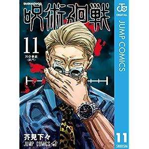 """呪術廻戦 11 (ジャンプコミックスDIGITAL)"""" class=""""object-fit"""""""