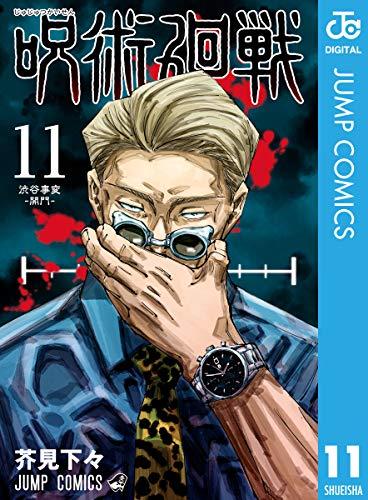 呪術廻戦 11 (ジャンプコミックスDIGITAL)
