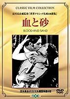 血と砂 [DVD]