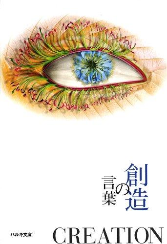 創造の言葉―古今東西の100名言集 (ハルキ文庫 い 14-6 いのちの言葉文庫 vol. 6)の詳細を見る
