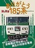 旅と鉄道 2021年増刊3月号 ありがとう185系 [雑誌]