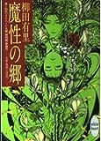 魔性の郷 (講談社X文庫―ホワイトハート)