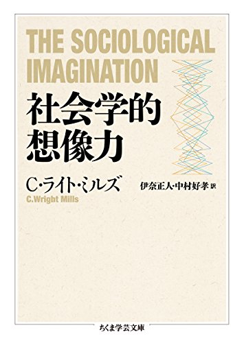 社会学的想像力 (ちくま学芸文庫)