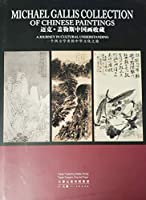 Michael Gallis Collection of Chinese Paintings: A Journey in Cultural Understanding (bilingual. english/chinese)