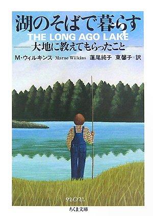 湖のそばで暮らす―大地に教えてもらったこと (ちくま文庫)の詳細を見る