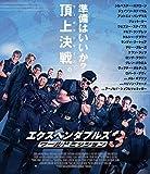 [おトク値!]エクスペンダブルズ3 ワールドミッション[Blu-ray] image