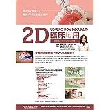 2Dリンガルブラケットシステムの臨床応用―前歯部に限局したMTM―[歯科 DE166-S 全1巻]