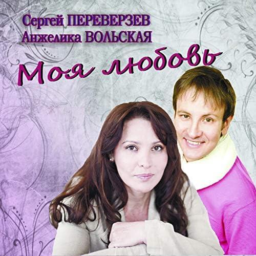 Сергей Переверзев & Анжелика Вольская
