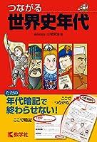 つながる 世界史年代 (大学入試シリーズ 856)