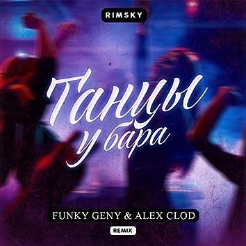 Танцы у бара (Funky Geny & Alex Clod Remix)