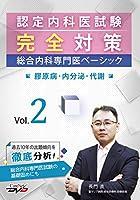 認定内科医試験完全対策 総合内科専門医ベーシック vol.2/ケアネットDVD