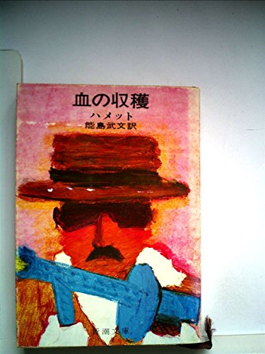 血の収穫 (1960年) (新潮文庫)