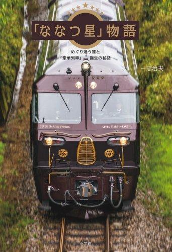 「ななつ星」物語: めぐり逢う旅と「豪華列車」誕生の秘話