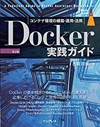 Docker実践ガイド : コンテナ環境の構築・運用・活用