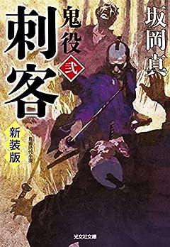 刺客 鬼役(弐) 新装版 (光文社文庫 さ 26-44 光文社時代小説文庫)