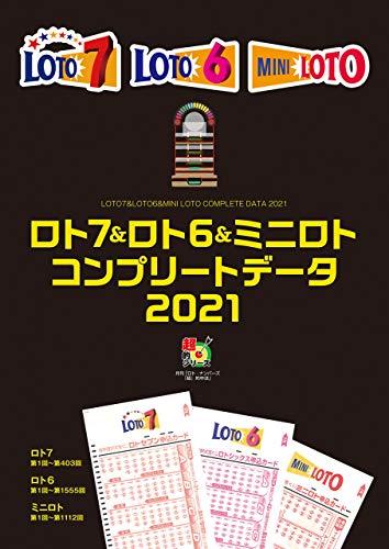 ロト7&ロト6&ミニロト コンプリートデータ2021 超的シリーズ