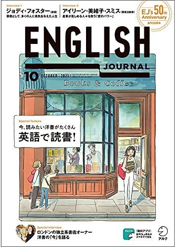 [音声DL付]ENGLISH JOURNAL (イングリッシュジャーナル) 2021年10月号