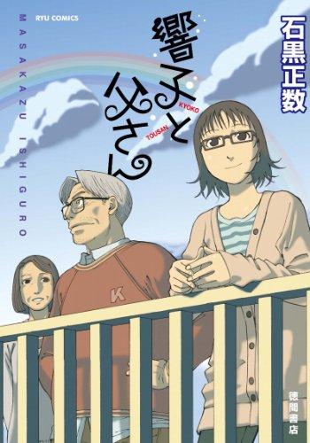 響子と父さん (リュウコミックス)の詳細を見る