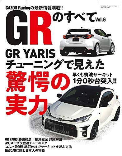 GRのすべて Vol.6 (サンエイムック)