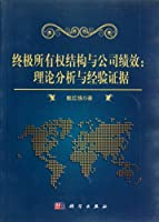 Empirical Research of the Relationship between Ultimate Ownership Structure and the Effect of Stock Incentive by Chinese Listed Companies (Chinese Edition)