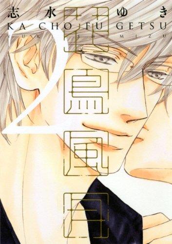花鳥風月 (2) 初回限定版小冊子付 (ディアプラス・コミックス)