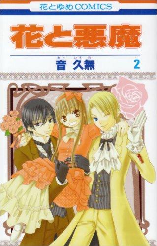 花と悪魔 第2巻 (花とゆめCOMICS) - 音 久無