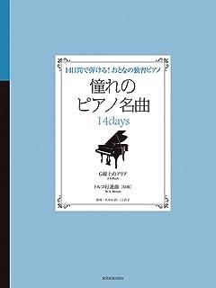 14日間で弾ける! おとなの独習ピアノ 憧れのピアノ名曲 14days G線上のアリア/トルコ行進曲[原曲]