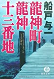 龍神町龍神十三番地 (徳間文庫)