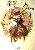 アルスラーン戦記〈2〉王子二人 (角川文庫)