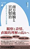 南方熊楠と宮沢賢治 日本的スピリチュアリティの系譜 (平凡社新書)