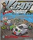 K-CAR(ケーカー)スペシャル ストリートからサーキットまで オマカセ!Kの快感チューン 1999年9月 vol.79