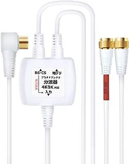 分波器 テレビ アンテナケーブル 4K8K BS CS 地デジ 入力 ケーブル付き 一体型 1.5m 0.3m 4K ノイズに強い プラチナアンテナ ケーブル