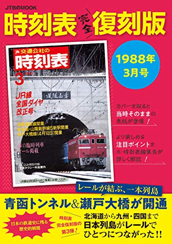 時刻表完全復刻版 1988年3月号 (JTBのMOOK)