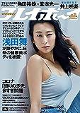 週刊プレイボーイ 2021年 5/24 号 [雑誌]