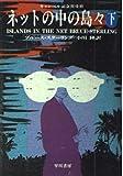 ネットの中の島々〈下〉 (ハヤカワ文庫SF)