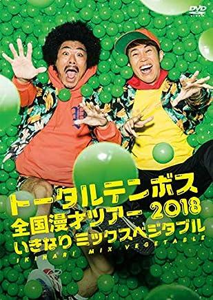トータルテンボス全国漫才ツアー2018「いきなり ミックスベジタブル」 [DVD]
