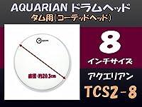 アクエリアン ドラムヘッド(2プライ・コーテッドヘッド)(AQUARIAN)タムタム用TCS2-8 8インチ マーチングドラムの小太鼓などにも