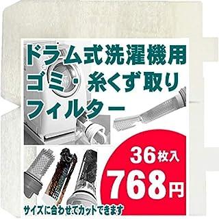 ドラム式洗濯機用 ゴミ取り 糸くず取りフィルター(36枚入)