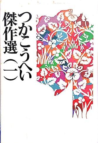 つかこうへい傑作選〈1〉蒲田行進曲・銀ちゃんがゆく・戯曲銀ちゃんが逝く