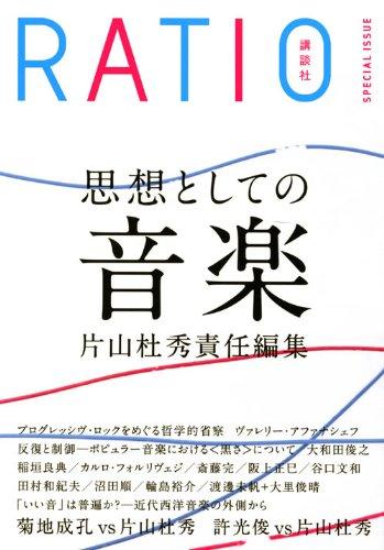 別冊「本」ラチオ SPECIAL ISSUE 思想としての音楽の詳細を見る