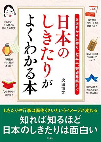 日本のしきたりがよくわかる本 (彩図社文庫)