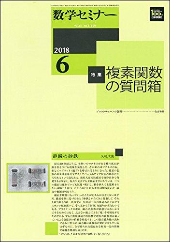 数学セミナー 2018年 06 月号 [雑誌]