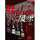 日本コカ・コーラの限界 週刊ダイヤモンド 特集BOOKS