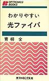 わかりやすい光ファイバ (OPTRONICS BOOKS)